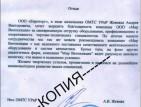 ЕВРОПТ- КОПИЯ