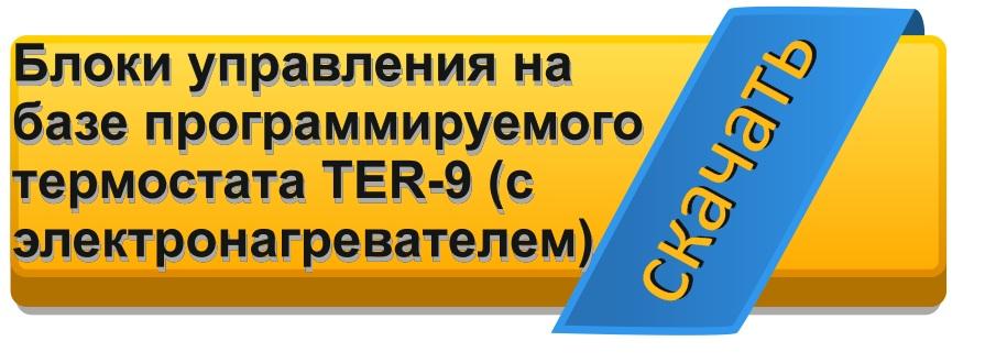 Блоки управления на базе программируемого термостата TER-9 (c электронагревателем) (404 кб)