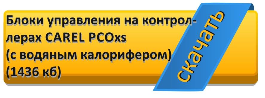 Блоки управления на контроллерах CAREL PCOxs (c водяным калорифером) (1436 кб)