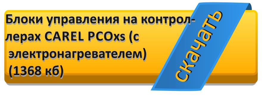 Блоки управления на контроллерах CAREL PCOxs (c электронагревателем) Скачать (1368 кб)