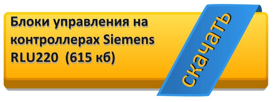 Блоки управления на контроллерах Siemens RLU220 (615 кб)