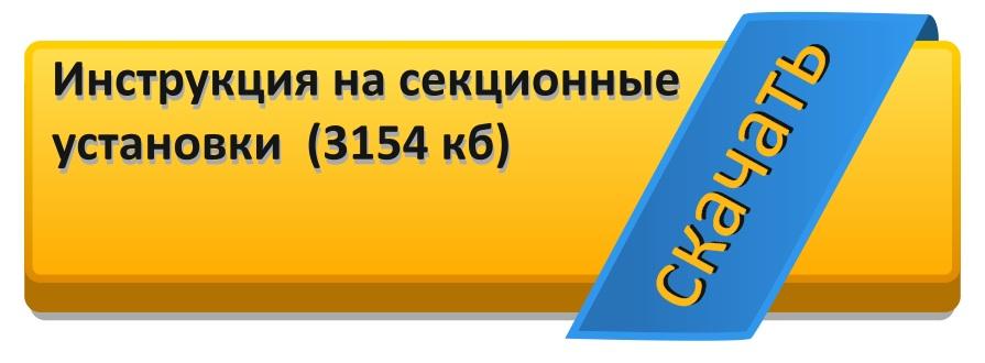 Инструкция на секционные установки  (3154 кб)