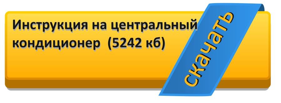 Инструкция на центральный кондиционер (5242 кб)