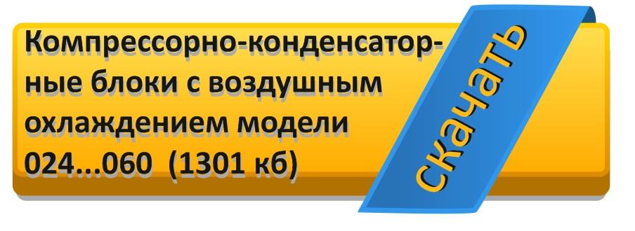 Компрессорно-конденсаторные блоки с воздушным охлаждением модели 024...060