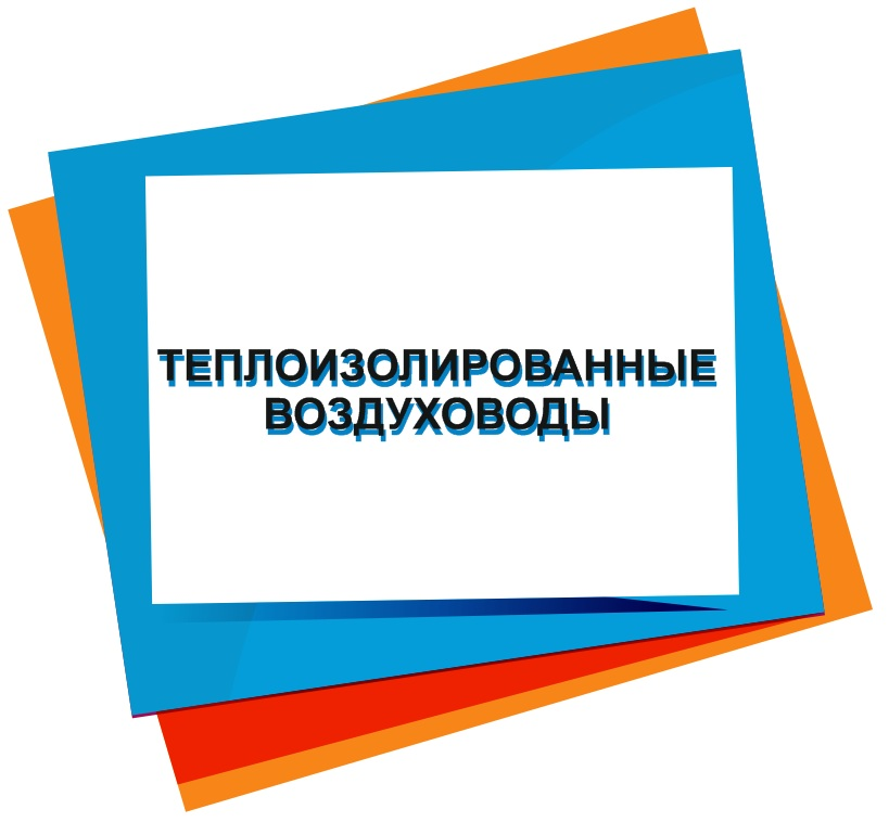 ТЕПЛОИЗОРИРОВ. В.