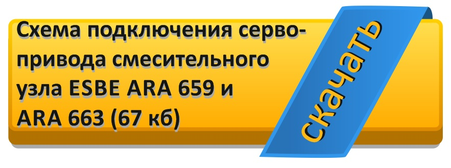 Cхема подключения сервопривода смесительного узла ESBE ARA 659 и ARA 663